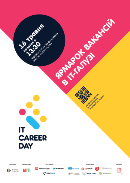 2018 04 14 it career day